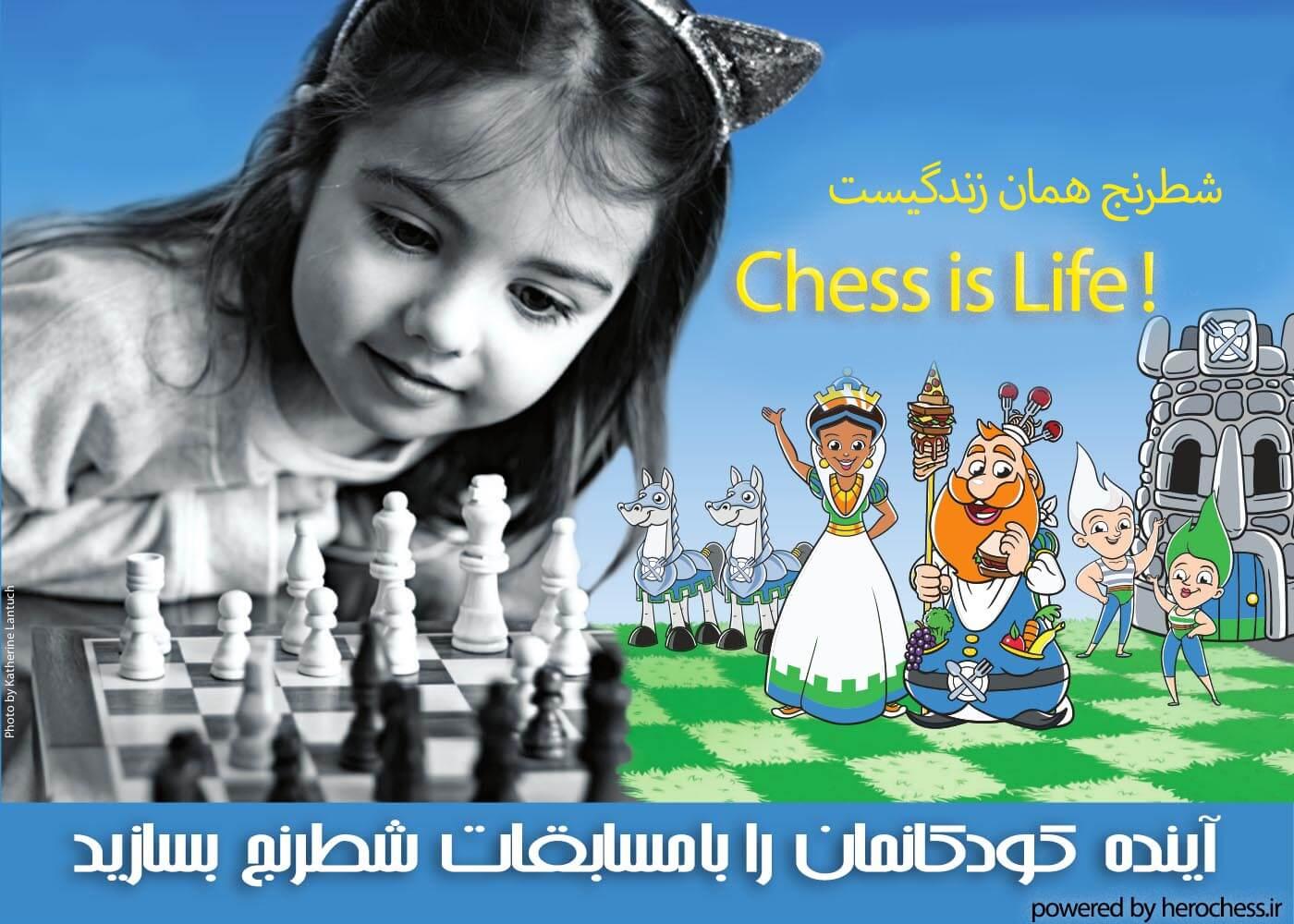 چرا امروزه فراگیری بازی شطرنج مهم است؟