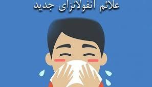 آشنایی با آنفولانزای جدید ۹۸