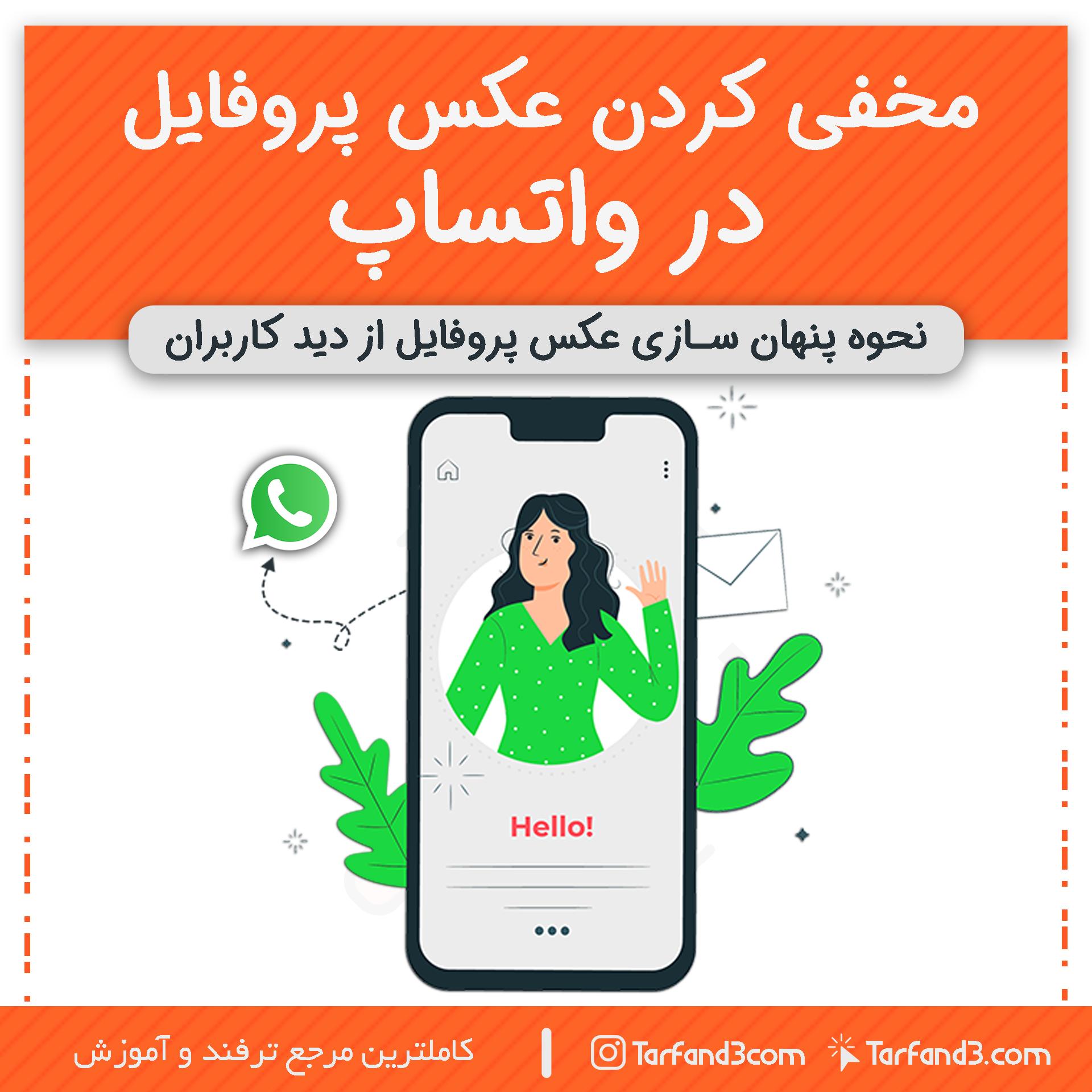 آموزش مخفی کردن عکس پروفایل واتساپ از دید کاربران