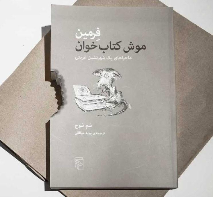 موش کتاب خوان، کتابی جذاب با صحنه سازی های بدیع