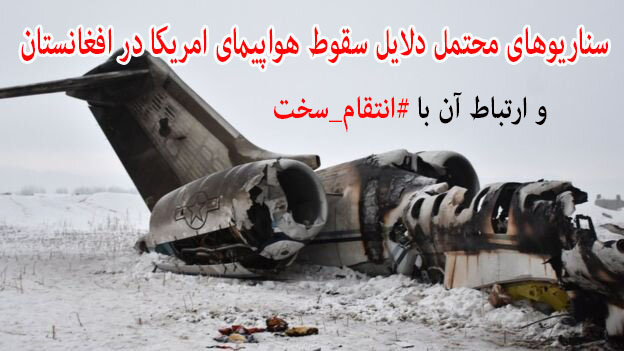 سناریوهای محتمل دلایل سقوط هواپیمای امریکا در افغانستان