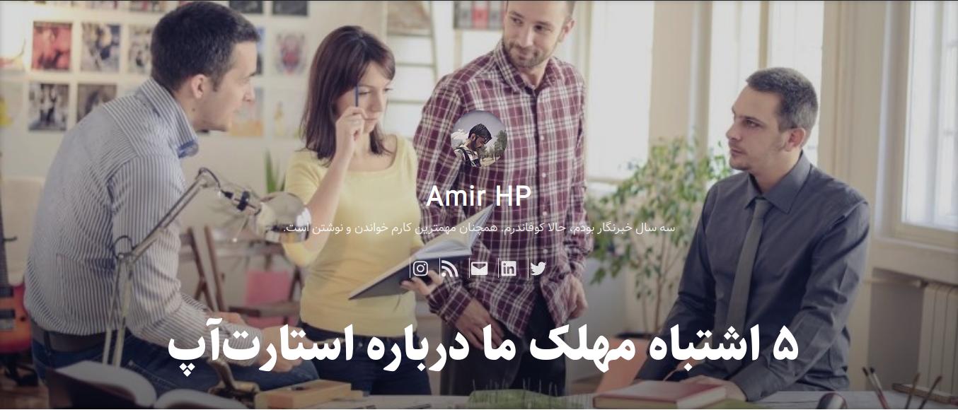 ۵ جفای ما ایرانیها به مفهوم استارتآپ