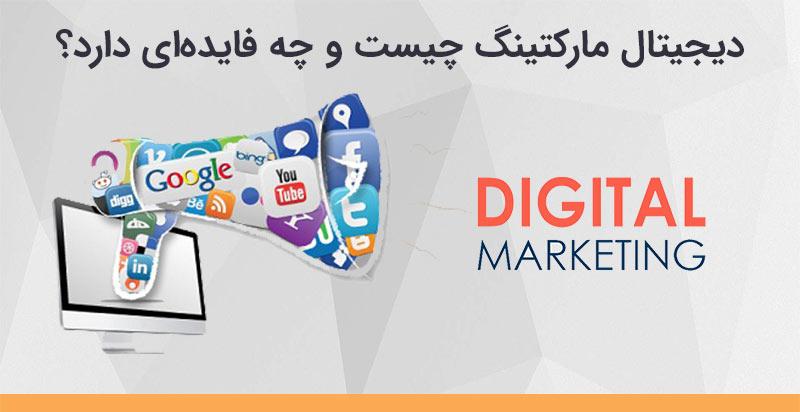 دیجیتال مارکتینگ چیست و برای کسب و کارها چه فایدهای دارد؟