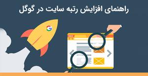 افزایش رتبه سایت در گوگل راهنمای (کسب رتبه بهتر در گوگل)