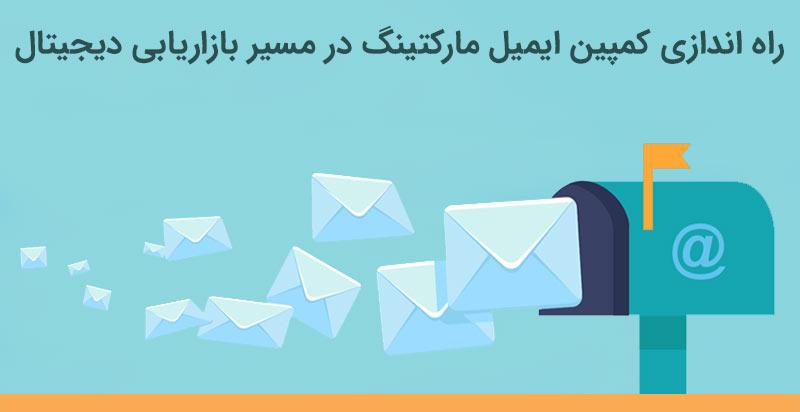 راهنمای راه اندازی کمپین ایمیل مارکتینگ در مسیر بازاریابی دیجیتال