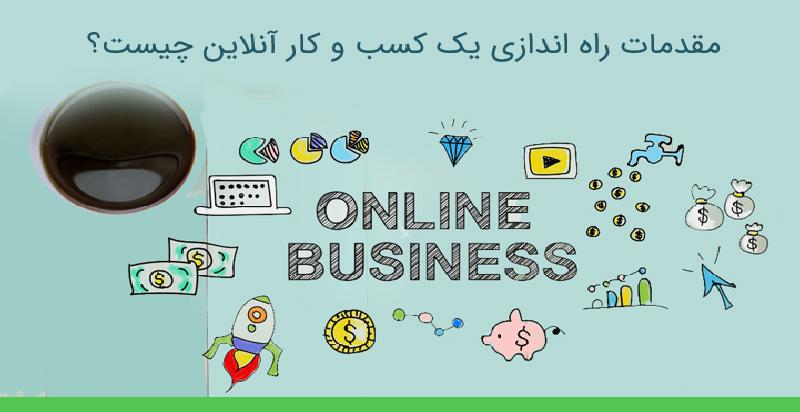 مقدمات راه اندازی یک کسب و کار آنلاین چیست؟