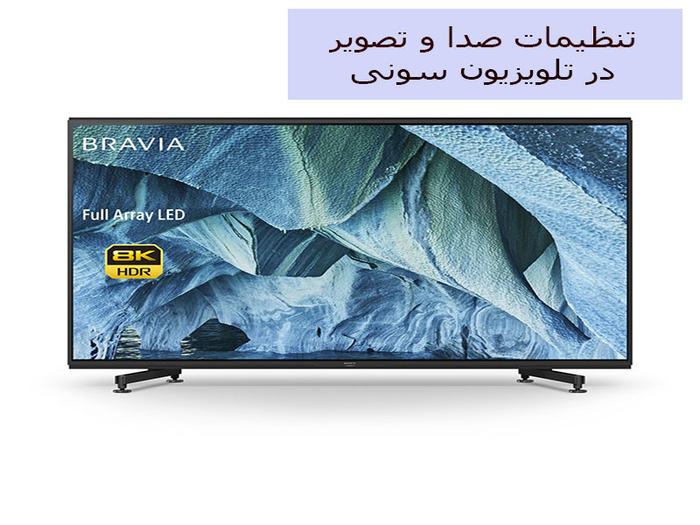 تنظیمات صدا و تصویر تلویزیون سونی