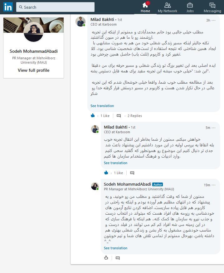 استقبال جناب آقای بختی موسس وبسایت کاربوم(تلنت یاب) از ایده مطرح شده در نوشته من پس از انتشار این مطلب