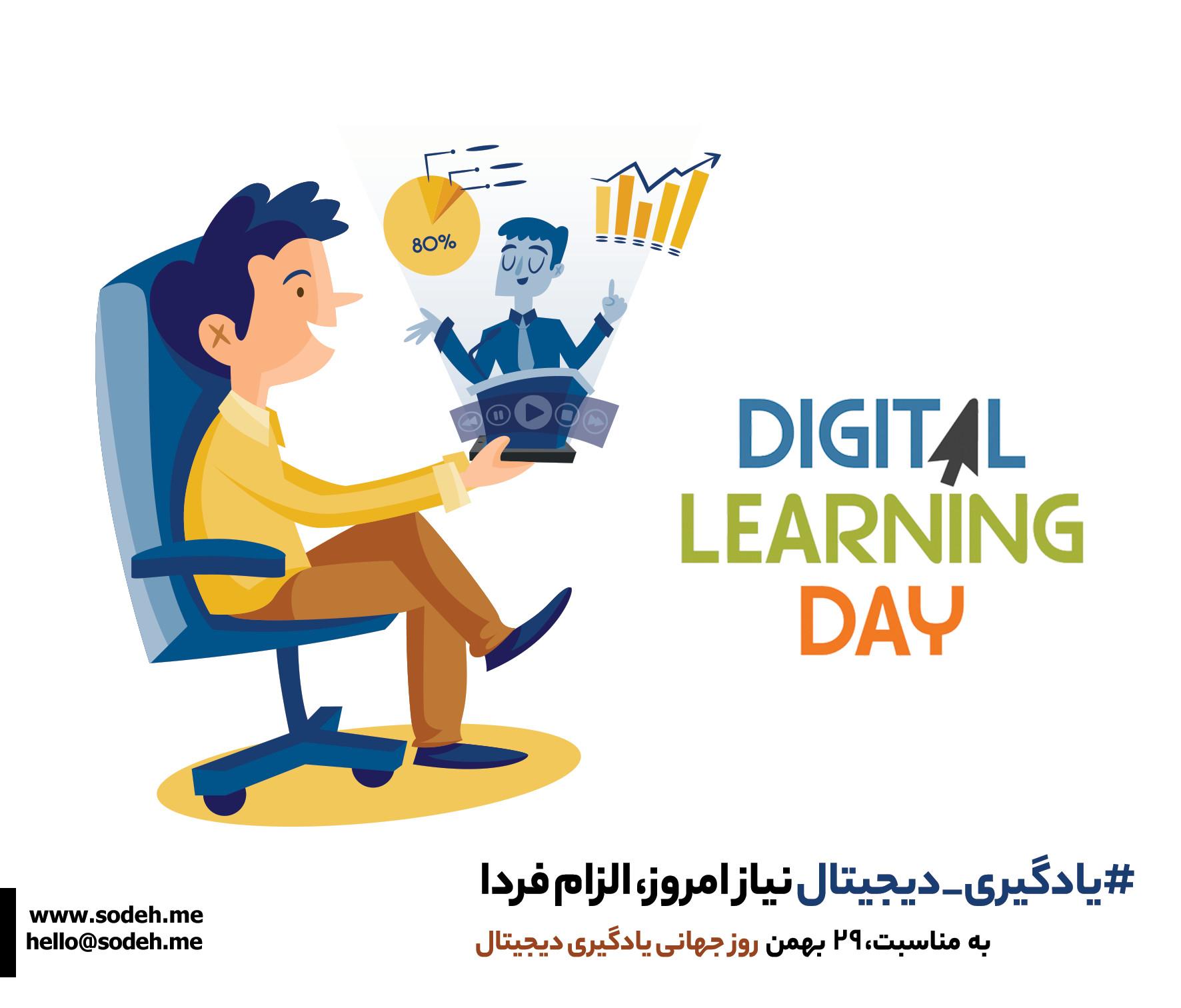 یادگیری دیجیتال نیاز امروز، الزام فردا