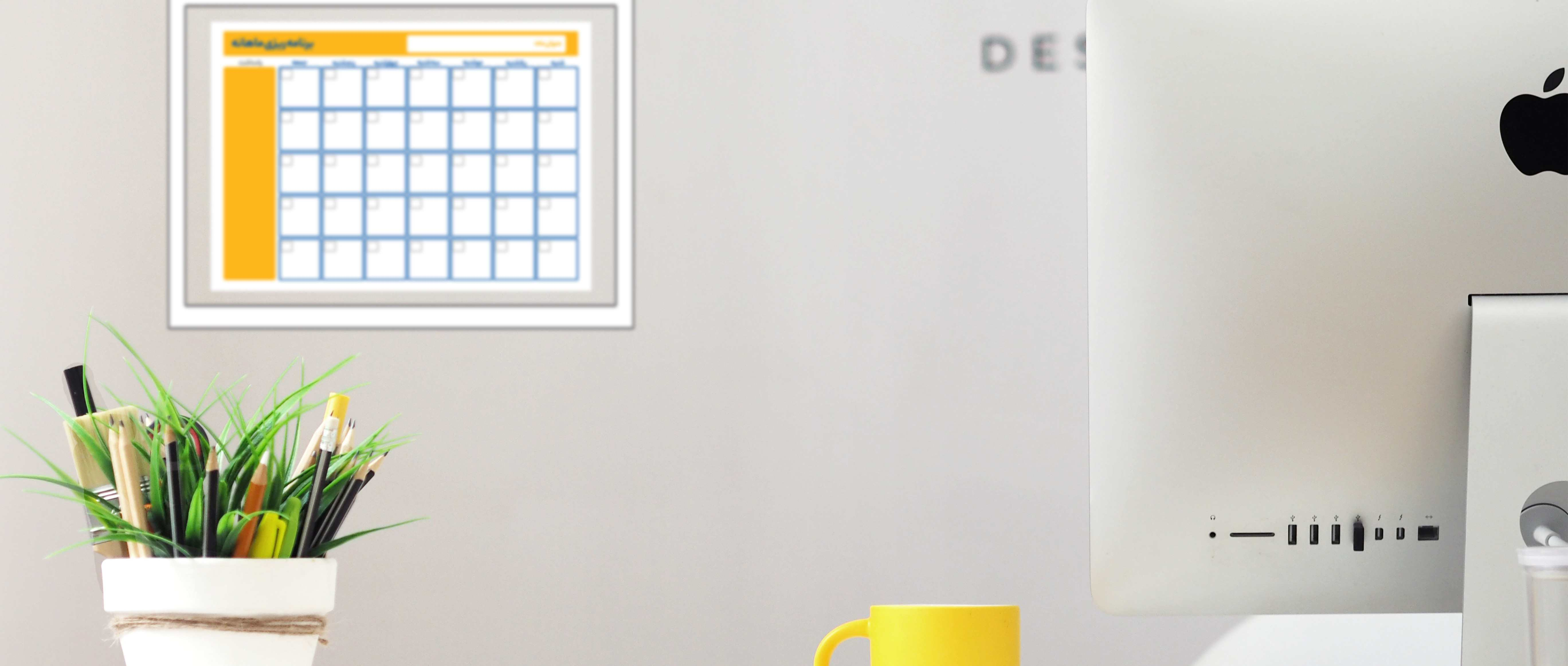 تخته برنامه ریزی ماهانه و هفتگی خودت رو بساز!
