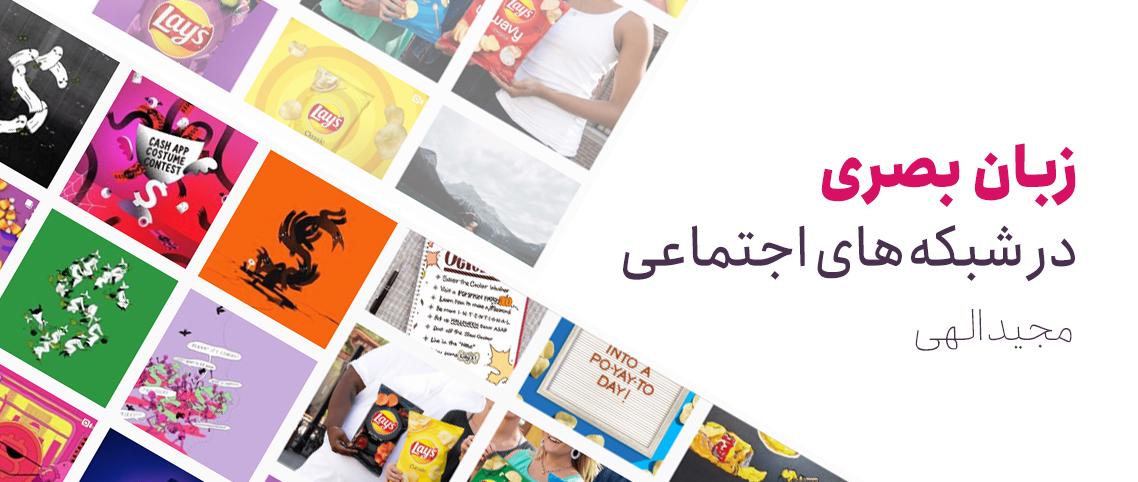 زبان بصری در شبکههای اجتماعی