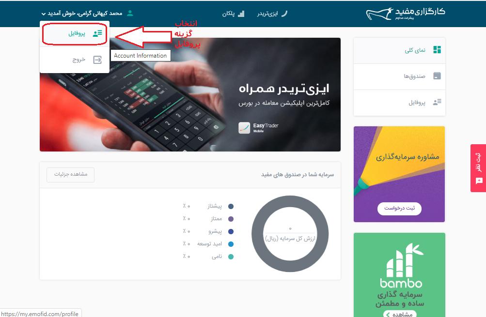 بخش مربوط به صفحه مشتری را تصویر کنید و گزینه profile را انتخاب کنید