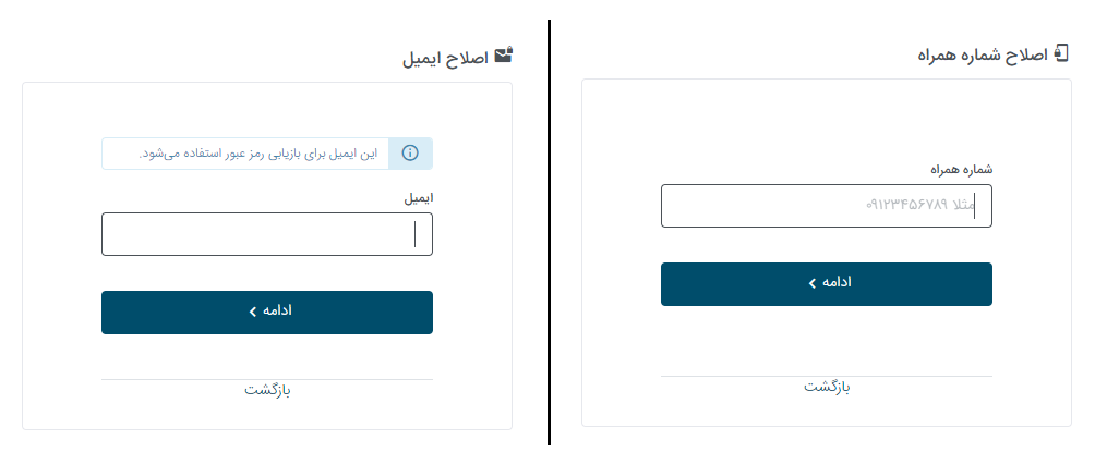 تغییر صفحات یا ایمیل