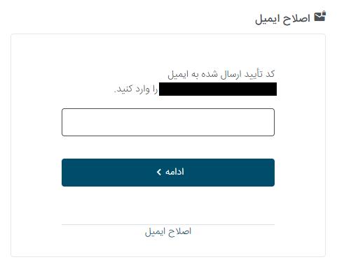 مثال ورود به سیستم برای یک کاربر ایمیل جدید