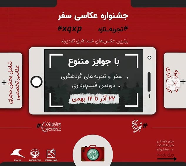 کمپینی برای معرفی جاذبههای ایران