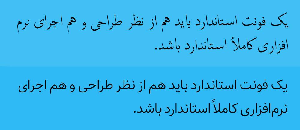 مقایسه فونت عربی (بالا) با فونت فارسی (پایین)
