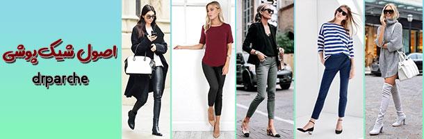 اصول شیکپوشی | نکات مهم در انتخاب مدل و رنگ لباس