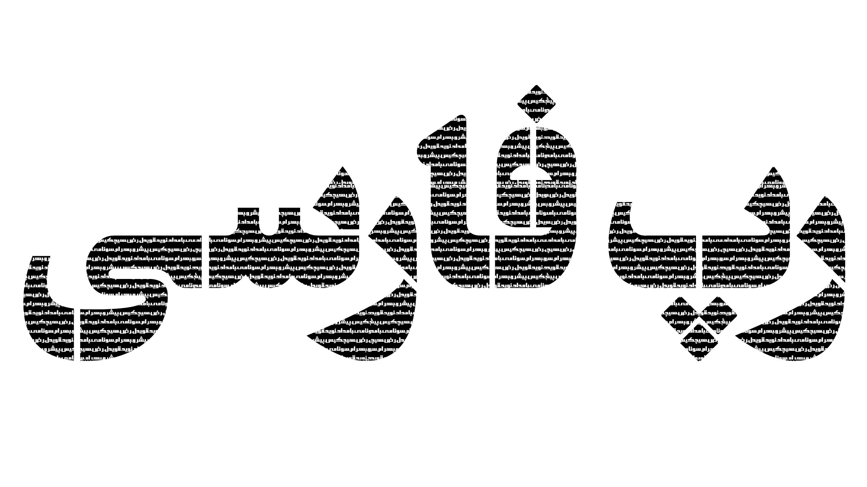 رپ فارسی - هیپ هاپ : نیاز به اتحاد و رسانه تو پر!