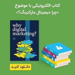 کتاب الکترونیکی چرا دیجیتال مارکتینگ ؟!