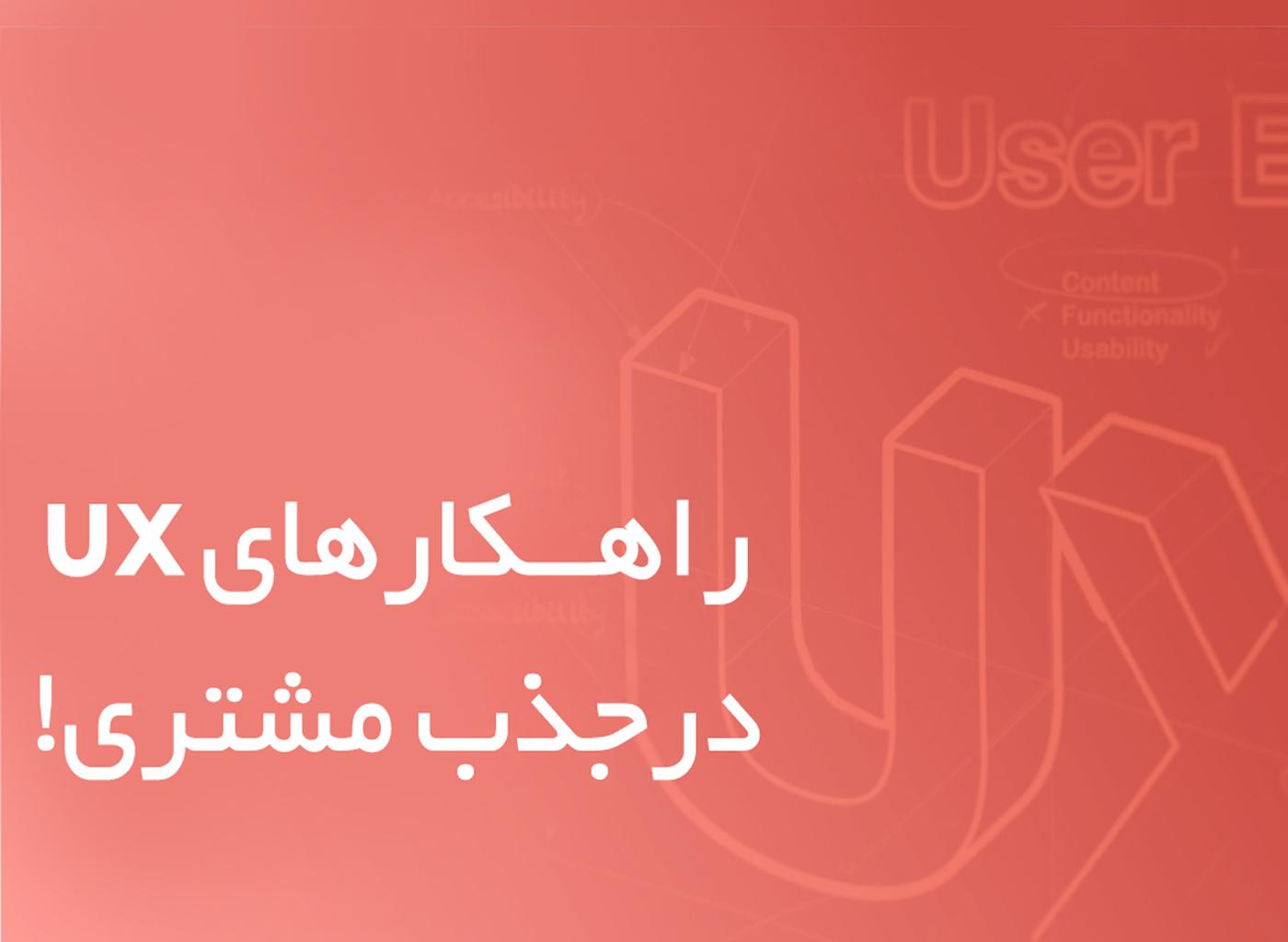راهکارهای UX برای جذب مشتری