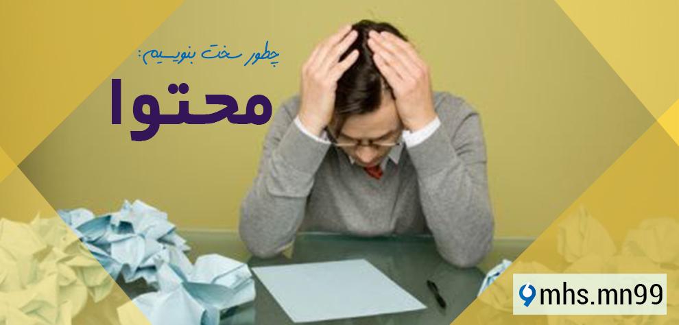 ۳ روش برای سخت نوشتن