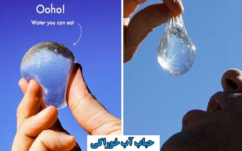 حباب آب خوراکی چیست؟