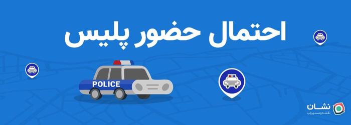 احتمال حضور پلیس در جاده