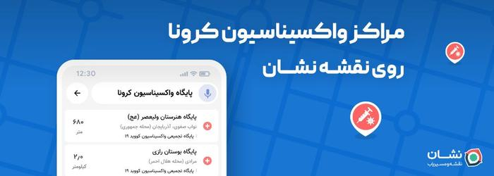 مراکز واکسیناسیون کرونا در تمام ایران