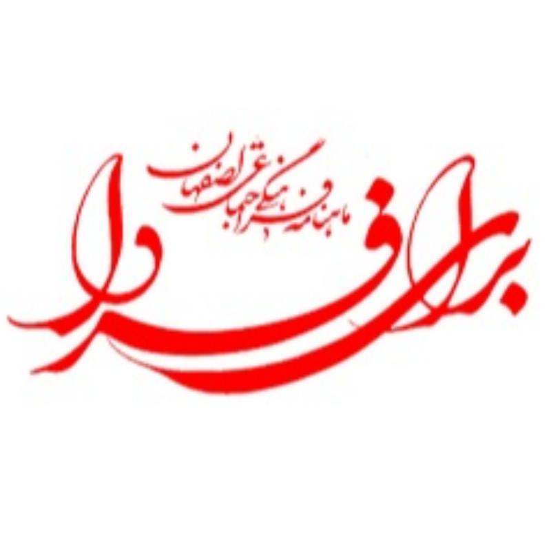 ماهنامه فرهنگی هنری برای فردا