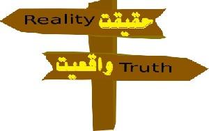 حقیقت یا واقعیت؟