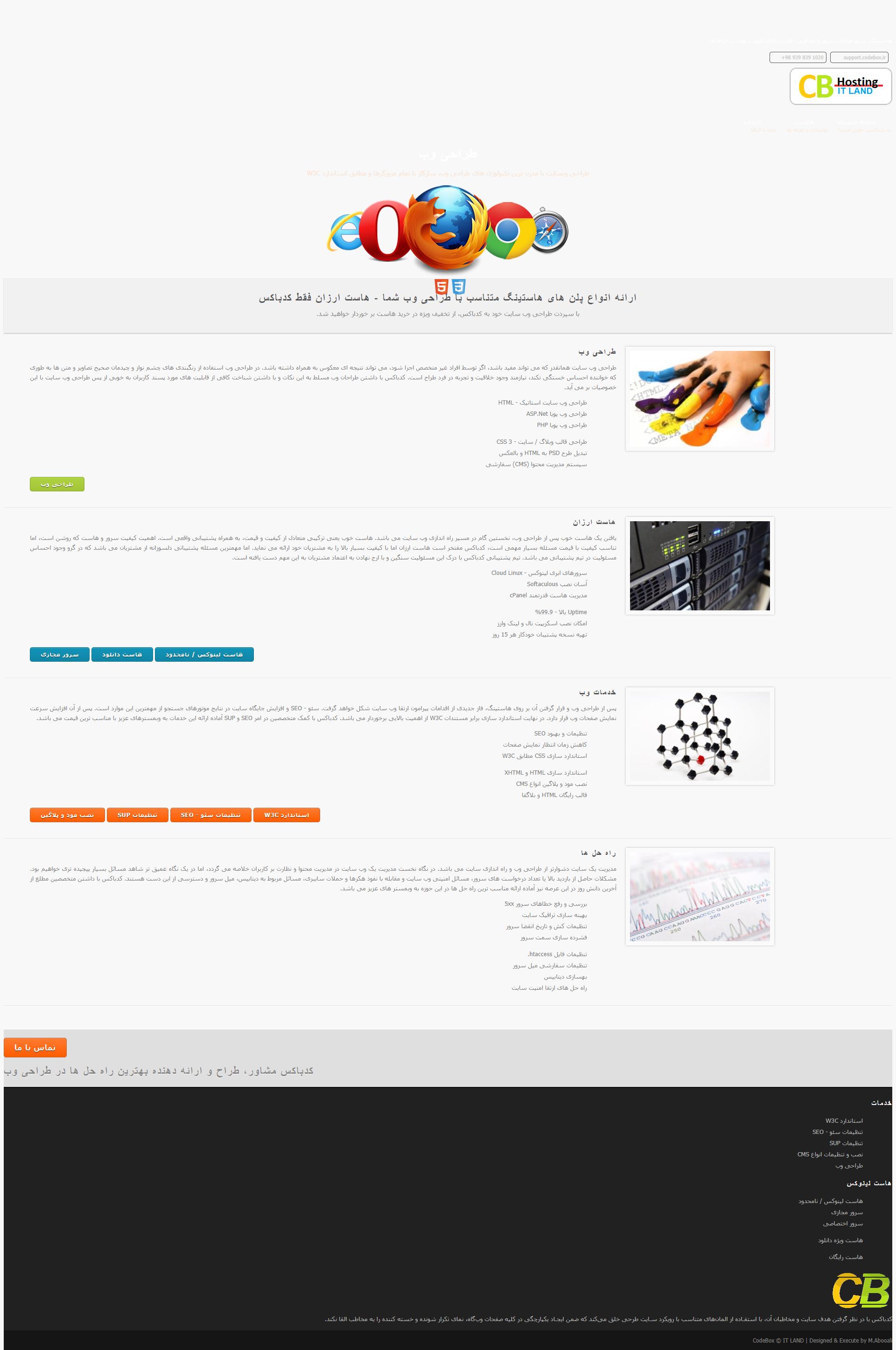 اولین قالب کدباکس - سایت استاتیک و ساده