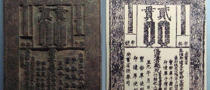 چینیها اولین کسانی بودند که از اسکناس بهشکل فعلی استفاده کردند.