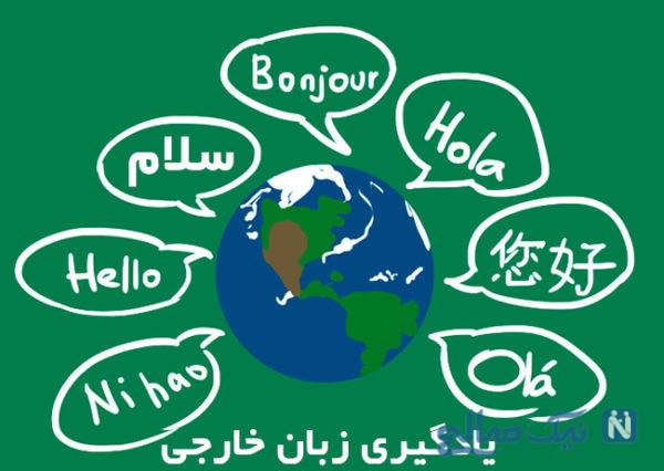 چطور زبان یاد بگیریم؟