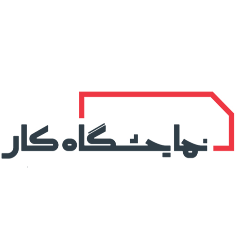 Iran Job Fair- نمایشگاه کار