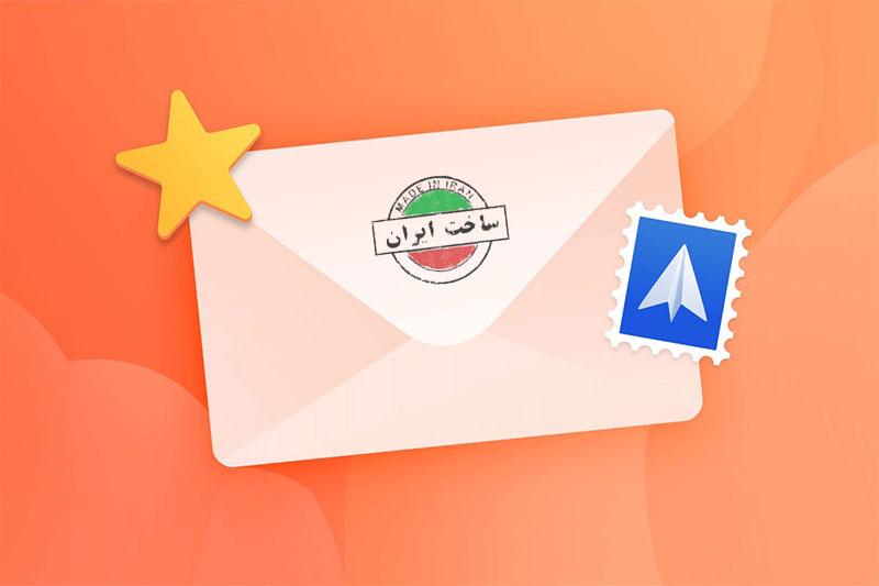 ایمیل ایرانی؛ سرویس دهندگان ایرانی پست الکترونیک