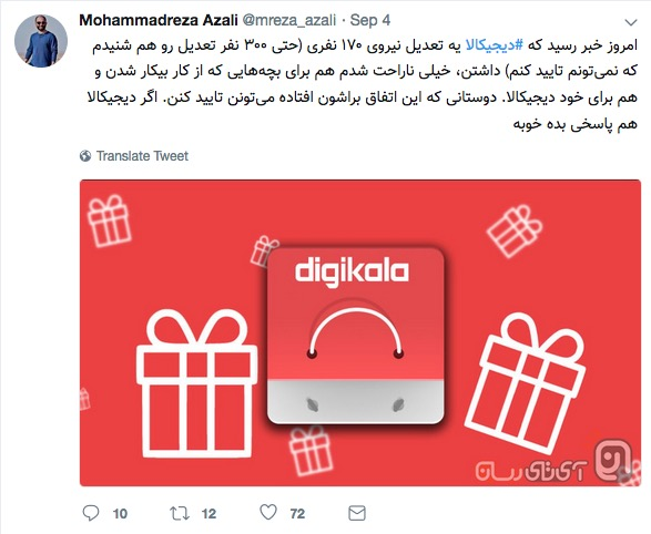 برگرفته از توییتر محمدرضا ازلی