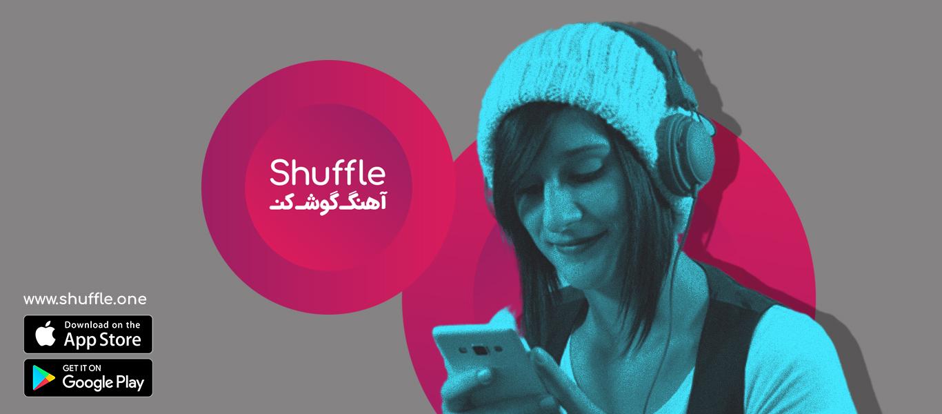 شافل / Shuffle چی نیست؟ چی هست؟