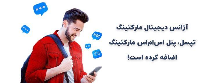 آشنایی با خدمات بازاریابی پیامکی تپسل