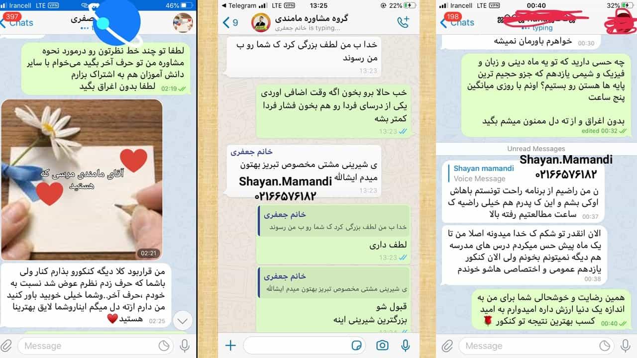 نظرات دانش آموزان در مورد شایان مامندی