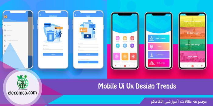 کدام تکنیک های Ui و Ux طراحی اپلیکیشن در سال 2020 ترند هستند؟