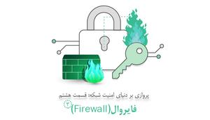 پروازی بر دنیای امنیت شبکه (قسمت هشتم) – فایروال (3)