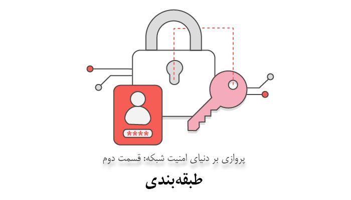 پروازی بر دنیای امنیت شبکه (قسمت دوم) – طبقهبندی