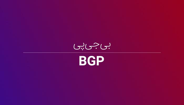 آشنایی با پروتکل Border Gateway Protocol - BGP