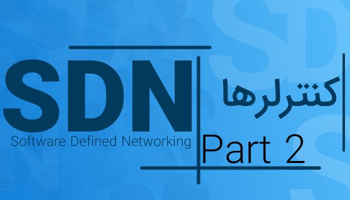 دوره آموزشی SDN (قسمت دوم) – کنترلر