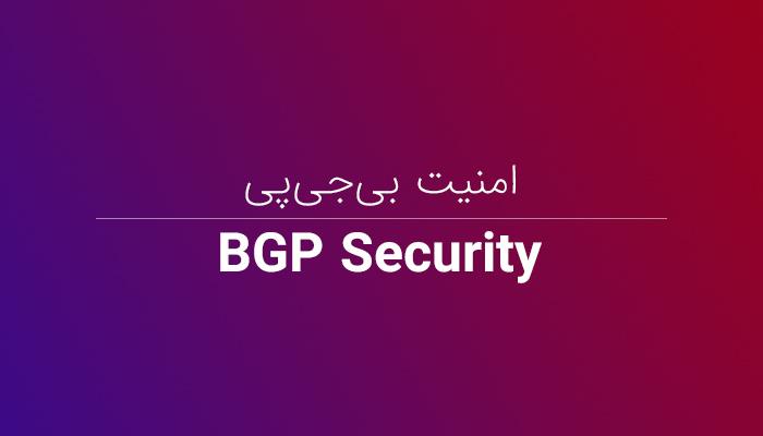 امنیت BGP: نگاهی بر BGPSec