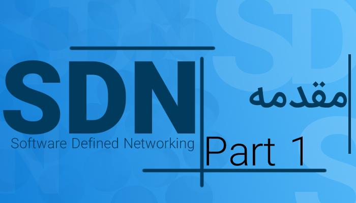 دوره آموزشی SDN (قسمت اول) - مقدمه و مفاهیم