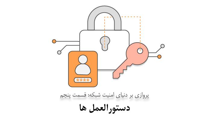 پروازی بر دنیای امنیت شبکه (قسمت پنجم) – دستورالعمل ها
