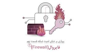 پروازی بر دنیای امنیت شبکه (قسمت نهم) – فایروال (4)