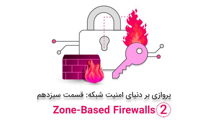 پروازی بر دنیای امنیت شبکه (قسمت سیزدهم) – Zone-Based Firewalls(بخش دوم)