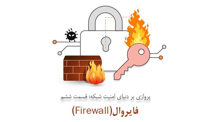 پروازی بر دنیای امنیت شبکه (قسمت ششم) – فایروال
